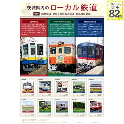 茨城県内のローカル鉄道