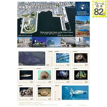 2018世界水族館会議 アクアマリンふくしま開催記念 開催園館の生きものたち