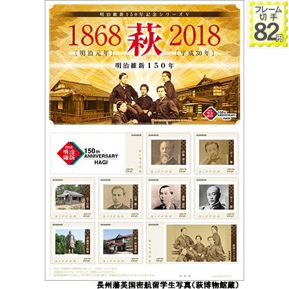 明治維新150年記念シリーズ5 1868年(明治元年)萩