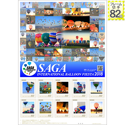 SAGA INTERNATIONAL BALLOON FIESTA 2018【82円】