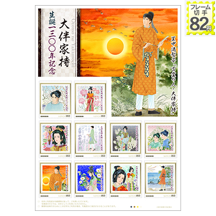 大伴家持生誕1300年記念 里中満智子『言霊の人・大伴家持』