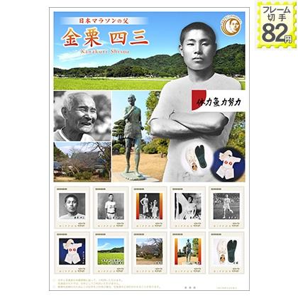 日本マラソンの父 金栗四三