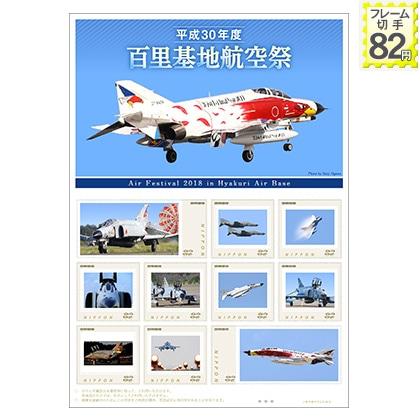 平成30年度百里基地航空祭