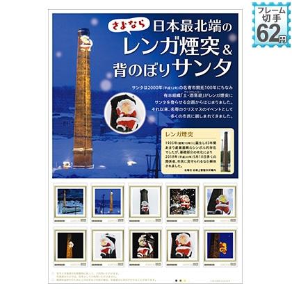 さよなら日本最北端のレンガ煙突&背のぼりサンタ