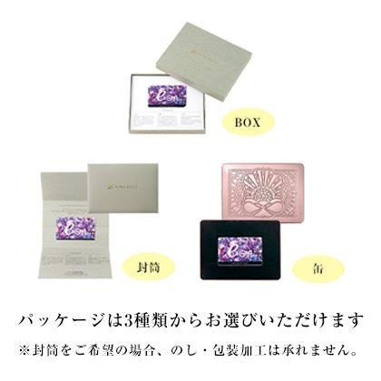 プレゼンテージ e-Gift ジャズ