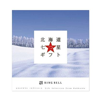 北海道七つ星ギフト ヌプリ