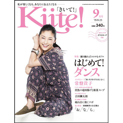 月刊誌『Kiite!「きいて!」』2015年9月号