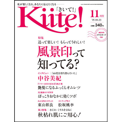 月刊誌『Kiite!「きいて!」』2015年11月号