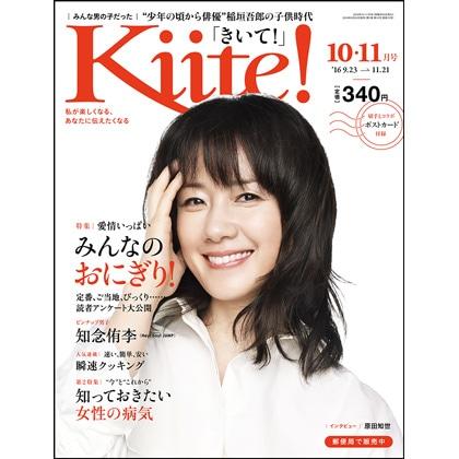 Kiite!「きいて!」2016年10・11月号