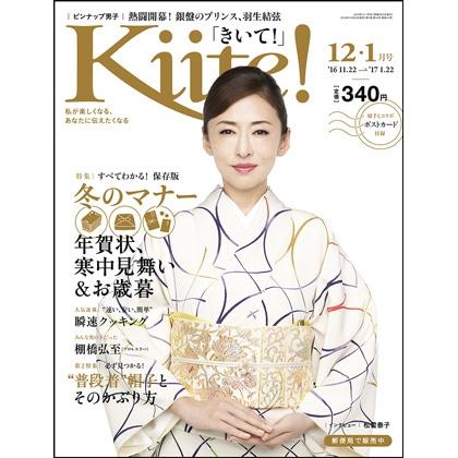 Kiite!「きいて!」2016年12・2017年1月号