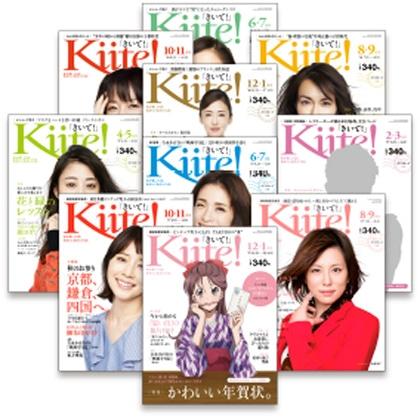 お得な10冊セット!Kiite!「きいて!」2016年6・7月号〜2017年12・2018年・1月号