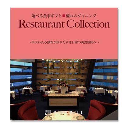 【選べる体験ギフト】憧れのダイニングB写真入りメッセージカード(有料)込