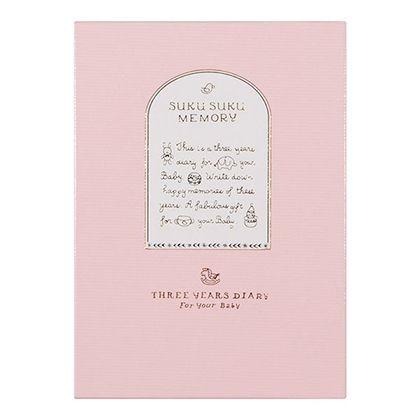 日記 3年連用 すくすく ピンク