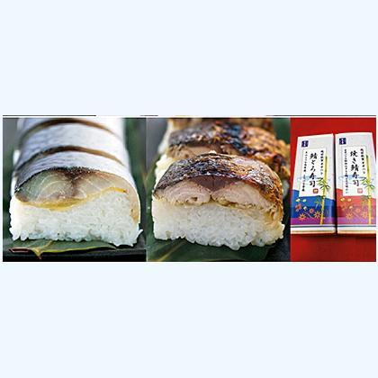鯖とろ寿司・焼き鯖寿司セット