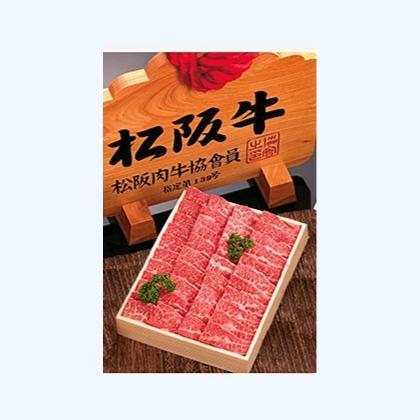 松阪牛 カルビ焼肉用