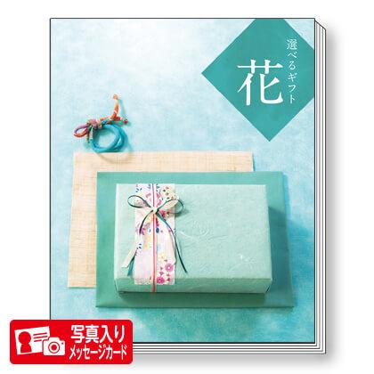 選べるギフト 花コースK(2)写真入りメッセージカード(有料)込