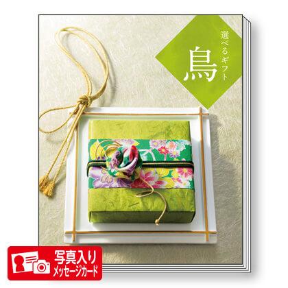 選べるギフト 鳥コースK(2)写真入りメッセージカード(有料)込
