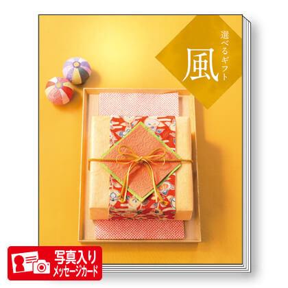 選べるギフト 風コースK(2)写真入りメッセージカード(有料)込