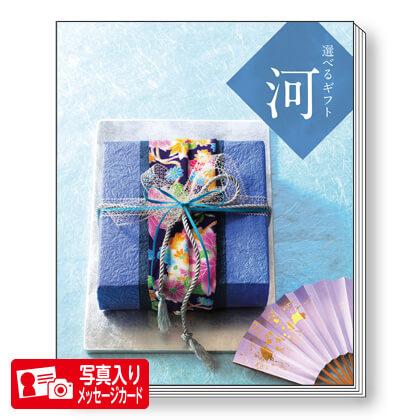 選べるギフト 河コースK(2)写真入りメッセージカード(有料)込
