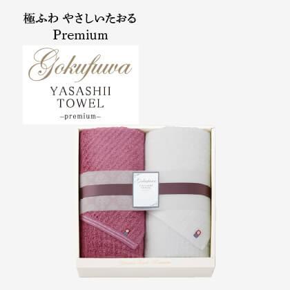 極ふわ やさしいたおる‐premium‐ 大判バスタオル2枚セットK ピンク・ホワイト