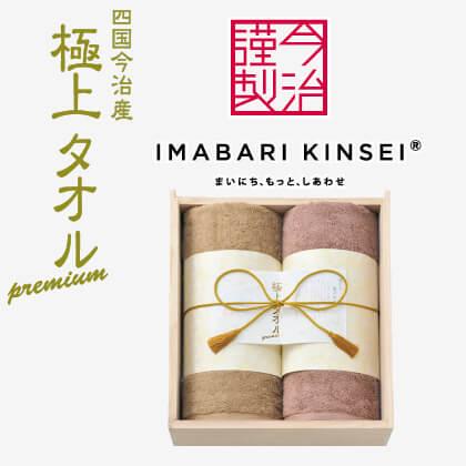 今治謹製 極上タオル バスタオル2枚セット(木箱入)(4)