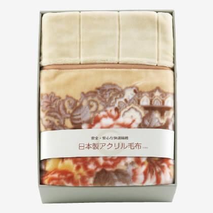 日本製 アクリルマイヤー衿付き合せ毛布(毛羽部分)K