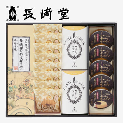 長崎堂 銘菓詰合せ(2)