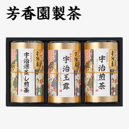 芳香園製茶 宇治銘茶詰合せ(1)