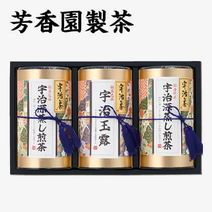 芳香園製茶 宇治銘茶詰合せ(3)