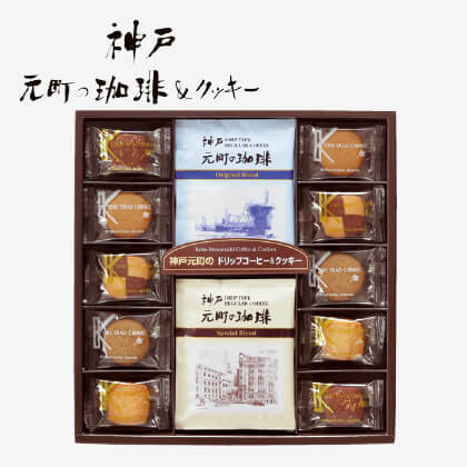 神戸元町の珈琲&クッキーK(1)