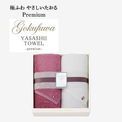 極ふわ やさしいたおる‐premium‐ 大判バスタオル2枚セットS ピンク・ホワイト