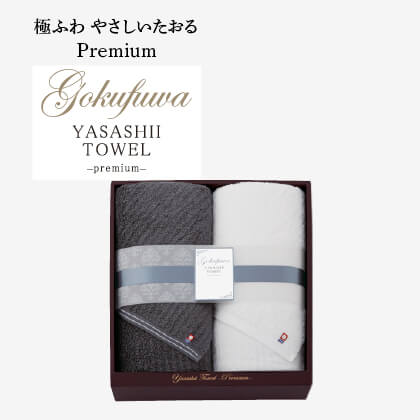 極ふわ やさしいたおる‐premium‐ 大判バスタオル2枚セットS グレー・ホワイト