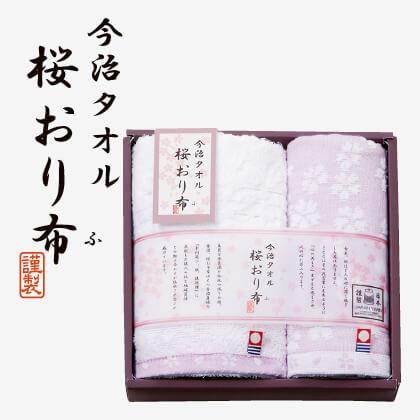 桜おり布 フェイス・ウォッシュタオルセットS(1) パープル