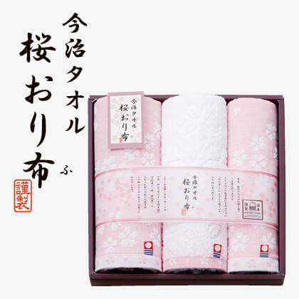 桜おり布フェイス・ウォッシュタオルセットS(3) ピンク