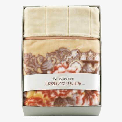 日本製 アクリルマイヤー衿付き合せ毛布(毛羽部分)S