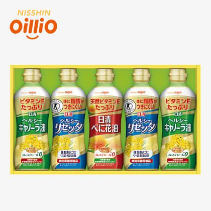 日清 ヘルシーオイルバラエティギフトS(2)