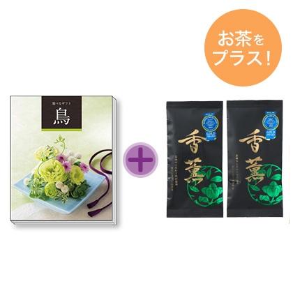 選べるギフト 鳥コースC + 澤口農園製茶 香薫