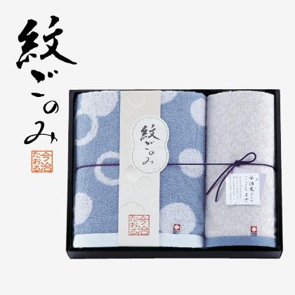 紋ごのみバス・ウォッシュタオルセット(3)