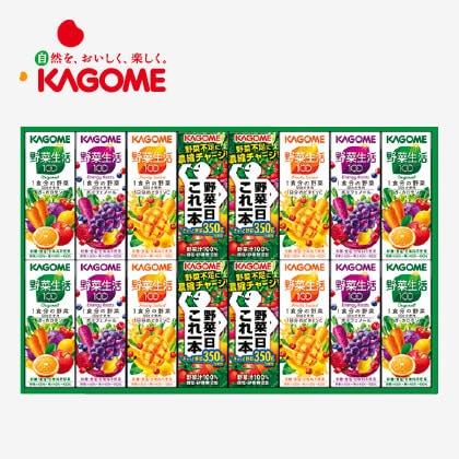 カゴメ野菜飲料バラエティギフト(2)