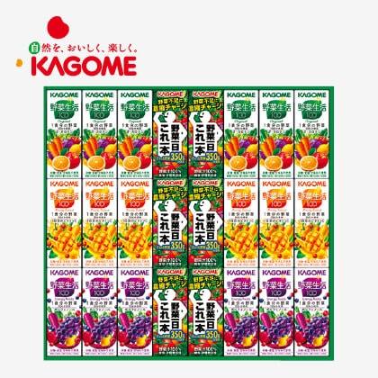 カゴメ野菜飲料バラエティギフト(3)