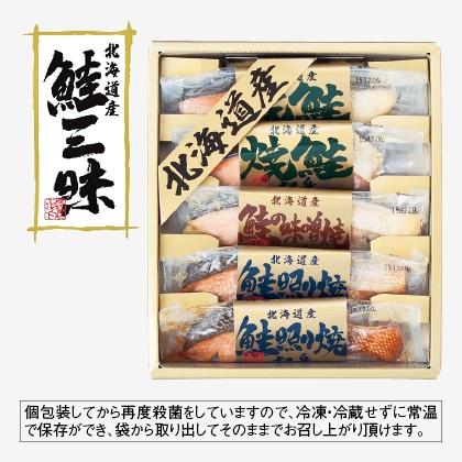 北海道 鮭三昧(1)