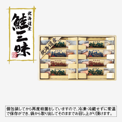 北海道 鮭三昧(2)