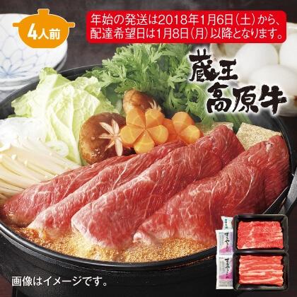 【生産者限定】蔵王高原牛すき焼き肉