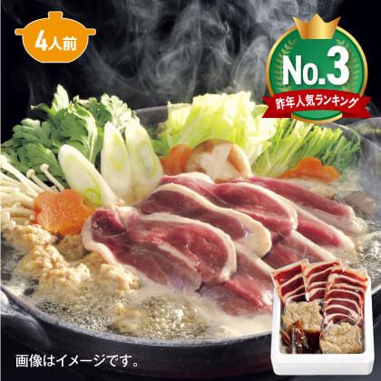青森県産 鴨鍋肉