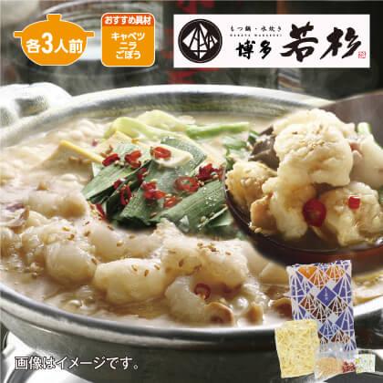 博多若杉 牛もつ鍋(3人前)塩とんこつ味