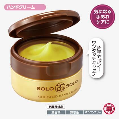 ソロソロ 薬用ハンドクリーム