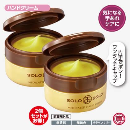ソロソロ 薬用ハンドクリーム 2個セット