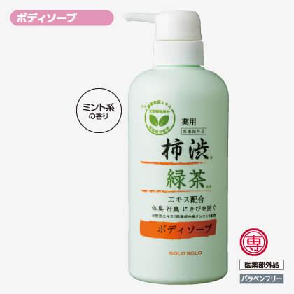 ソロソロ 薬用柿渋エキス配合ボディソープ