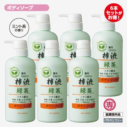 ソロソロ 薬用柿渋エキス配合ボディソープ 6本セット
