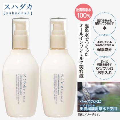 スハダカ 潤い肌のミルク美容液 2本セット